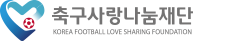 대한민국축구사랑나눔재단 Korea Football Love Sharing Foundation